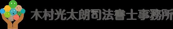 横浜市・湘南の会社設立なら茅ヶ崎市の木村司法書士事務所